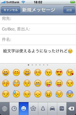 iphone_emoji