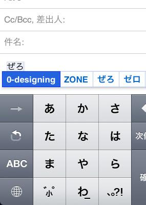 ついに iPhone にユーザー辞書機能:「辞書登録 Lite」。