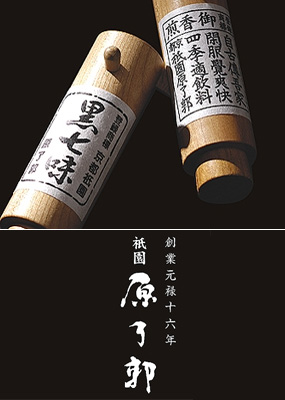 美味:京都、原了郭の「黒七味」。
