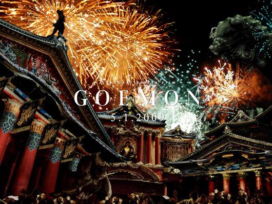 goemon_4