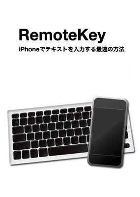Macのキーボードで、iPhoneにテキスト入力:「RemoteKey」。