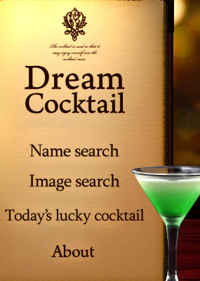 万能「カクテル」データベースアプリ:「Dream Cocktail」。