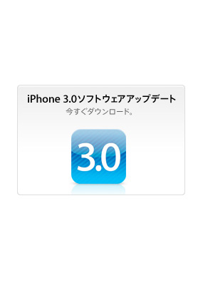 【まとめ】これは便利!な iPhone OS 3.0 の新機能。