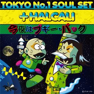 TOKYO No.1 SOUL SET + HALCALI - 今夜はブギー・バック - EP - 今夜はブギー・バック